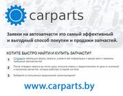 ХОТИТЕ БЫСТРО НАЙТИ И КУПИТЬ ЗАПЧАСТИ? carparts.by