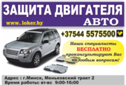 Защита двигателя авто. Высокое качество. Низкие цены.